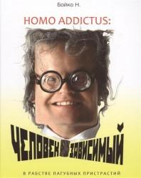 Homo addictus: Человек зависимый (в рабстве пагубных пристрастий)
