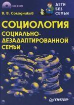 Социология социально-дезадаптированной семьи (+ CD-ROM)