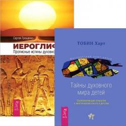 Иероглифы. Тайны духовного мира детей (Комплект из 2-х книг)