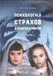 Психология страхов дошкольников. Монография