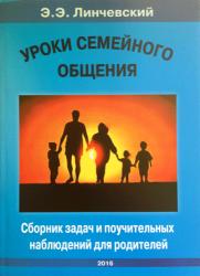 Уроки семейного общения. Сборник задач и поучительных наблюдений для родителей