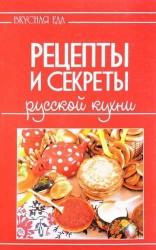 Вкусная еда.Рецепты и секреты русской кухни