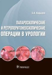 Лапароскопические и ретроперитонеоскопические операции в урологии