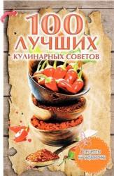 100 лучших кулинарных советов