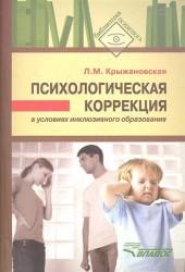 Психологическая коррекция в условиях инклюзивного образования
