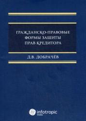 Гражданско-правовые формы защиты прав кредиторов.