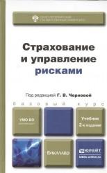 Страхование и управление рисками. Учебник для бакалавров. 2-е издание, переработанное и дополненное