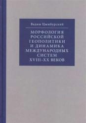 Морфология российской геополитики и динамика международных систем ХVIII-XX веков