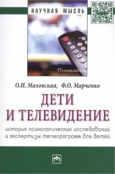 Дети и телевидение: история психологических исследований и экспертизы телепрограмм для детей. Монография