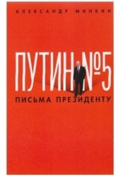 Путин № 5. Письма президенту