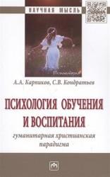 Психология обучения и воспитания. Гуманитарная христианская парадигма. Монография