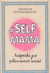 Selfmama. Лайфхаки для работающей мамы