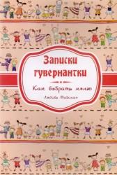 Записки гувернантки. Руководство по выбору няни