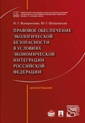 Правовое обеспечение экологической безопасности в условиях экономической интеграции Российской Федерации