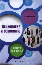 Психология и соционика. Вместе или врозь?