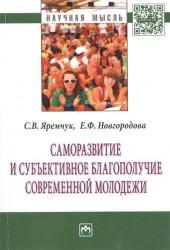 Саморазвитие и субъективное благополучие современной молодежи. Монография