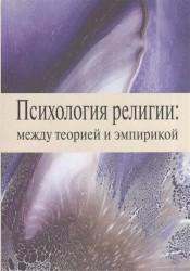 Психология религии. Между теорией и эмпирикой. Сборник научных статей