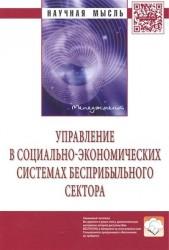 Управление в социально-экономических системах бесприбыльного сектора. Монография. Второе издание, переработанное