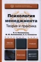 Психология менеджмента. Теория и практика. Учебник для бакалавров
