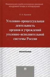 Уголовно-процессуальная деятельность органов и учреждений уголовно-исполнительной системы России