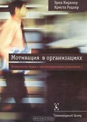 Мотивация в организациях. Том 1. Психология труда и организационная психология