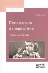 Психология и педагогика. Избранные труды