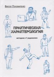 """Практическая характерология (методика """"7 радикалов"""")"""