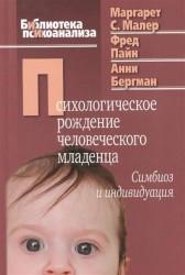 Психологическое рождение человеческого младенца. Симбиоз и индивидуация