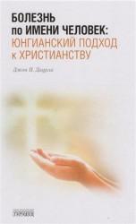 Болезнь по имени Человек. Юнгианский подход к христианству