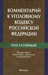 Комментарий к Уголовному кодексу Российской Федерации для работников прокуратуры (постатейный)