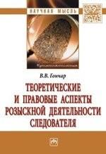 Теоретические и правовые аспекты розыскной деятельности следователя