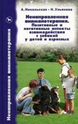 Ненаправленная анималотерапия. Позитивные и негативные аспекты взаимодействия с собакой у детей и взрослых
