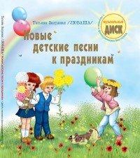 Любаша.Новые детские песни к празднику+CD
