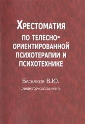 Хрестоматия по телесно-ориентированной психотерапии и психотехнике