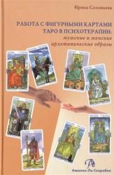 Работа с фигурными картами таро в психотерапии. Мужские и женские архетипические образы