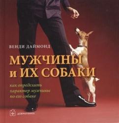 Мужчины и их собаки. Как определить характер мужчины по его собаке