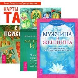 Карты Таро в работе психолога + Мужчина и Женщина + Математика и Душа (комплект из 3 книг)