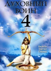 Духовный воин. Книга 4. Победа над врагами ума