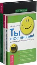 Настроение за час+Ты счастливчик+Школа счастливчиков (комплект из 3-х книг)