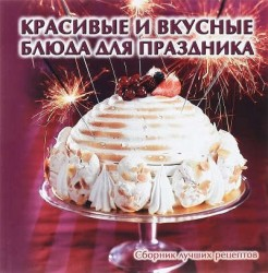 Сборник лучших рецептов.Красивые и вкусные блюда для праздника