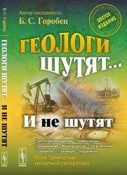 Геологи шутят... И не шутят / Изд.6