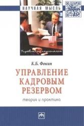 Управление кадровым резервом: теория и практика. Монография