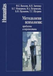 Методология психологии. Проблемы и перспективы. Учебное пособие