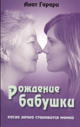 Рождение бабушки. Когда дочка становится мамой