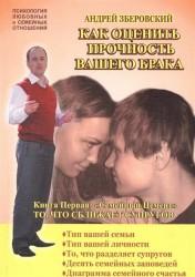 """Как оценить прочность вашего брака. Книга Первая """"Семейный Цемент"""". То, что сближает супругов. Инструкция для тех, кто дорожит своей семьей"""