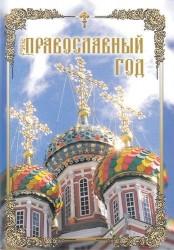 Православный год