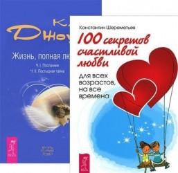 100 секретов счастливой любви+Жизнь, полная любви (комплект из 2-х книг)