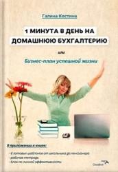 1 минута в день на домашнюю бухгалтерию, или Бизнес-план успешной жизни