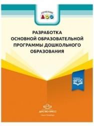 Разработка основной образовательной программы дошкольного образования. Методические рекомендации для руководящих и педагогических работников ДОО
