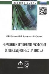 Управление трудовыми ресурсами в инновационных процессах: Монография